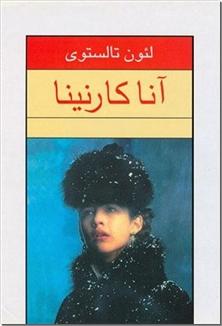 کتاب آناکارنینا - رمان - دو جلدی - خرید کتاب از: www.ashja.com - کتابسرای اشجع