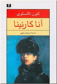 کتاب آناکارنینا - 2 جلدی - دوره دو جلدی - خرید کتاب از: www.ashja.com - کتابسرای اشجع