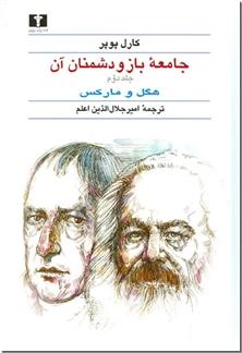 کتاب جامعه باز و دشمنان آن - دوره دو جلدی - خرید کتاب از: www.ashja.com - کتابسرای اشجع