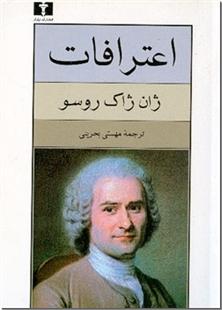 کتاب اعترافات - بازپرداختی از زندگی توماس بکت - خرید کتاب از: www.ashja.com - کتابسرای اشجع