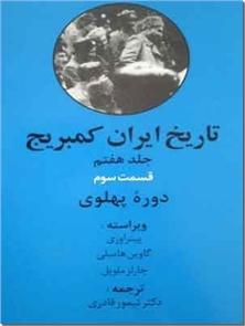 کتاب تاریخ ایران کمبریج، دوره پهلوی - جلد هفتم قسمت سوم - خرید کتاب از: www.ashja.com - کتابسرای اشجع