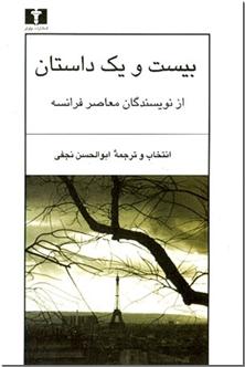 کتاب بیست و یک داستان از نویسندگان معاصر فرانسه - داستان کوتاه فرانسوی - خرید کتاب از: www.ashja.com - کتابسرای اشجع