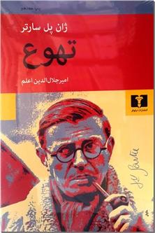 کتاب تهوع - سارتر - رمان فلسفی با ترجمه اعلم - خرید کتاب از: www.ashja.com - کتابسرای اشجع