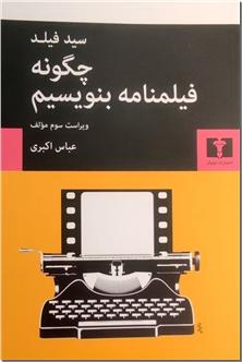 کتاب چگونه فیلمنامه بنویسیم - فیلمنامه نویسی - خرید کتاب از: www.ashja.com - کتابسرای اشجع