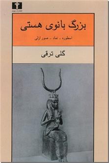 کتاب بزرگ بانوی هستی - اسطوره، نماد، صور ازلی - با مروری بر اشعار فروغ فرخزاد - خرید کتاب از: www.ashja.com - کتابسرای اشجع