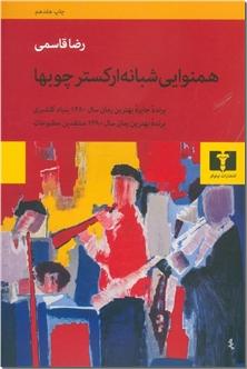 کتاب همنوایی شبانه ارکستر چوبها - رمان ایرانی - خرید کتاب از: www.ashja.com - کتابسرای اشجع