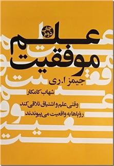 کتاب علم موفقیت - وقتی علم و اشتیاق با هم تلاقی می کنند - خرید کتاب از: www.ashja.com - کتابسرای اشجع