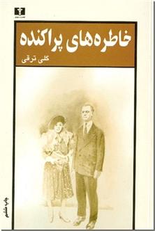 کتاب خاطره های پراکنده - مجموعه داستان از گلی ترقی - خرید کتاب از: www.ashja.com - کتابسرای اشجع