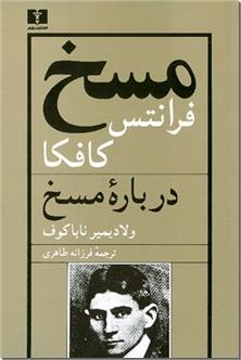 کتاب مسخ فرانتس کافکا - درباره مسخ ولادیمیر ناباکوف - خرید کتاب از: www.ashja.com - کتابسرای اشجع