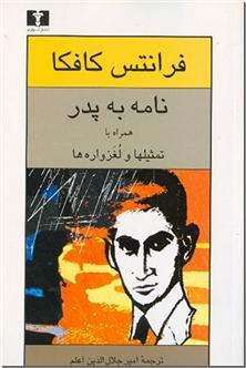 کتاب نامه به پدر همراه با تمثیل ها و لغزواره ها - مجموعه مقالاتی از کافکا - خرید کتاب از: www.ashja.com - کتابسرای اشجع