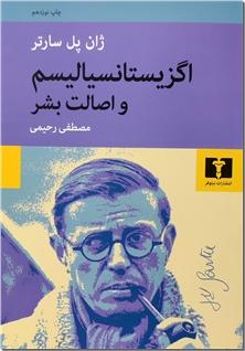 کتاب اگزیستانسیالیسم و اصالت بشر - فلسفه - خرید کتاب از: www.ashja.com - کتابسرای اشجع