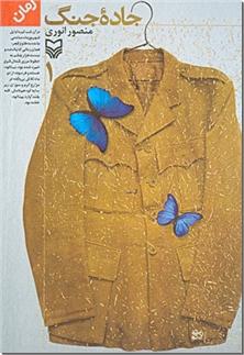 کتاب جاده جنگ - رمان تاریخی - روایت داستانی تاریخ ایران از سال 1320 تا زمان حاضر - 9 جلدی - خرید کتاب از: www.ashja.com - کتابسرای اشجع