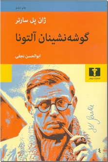 کتاب گوشه نشینان آلتونا - نمایشنامه در پنج پرده - خرید کتاب از: www.ashja.com - کتابسرای اشجع