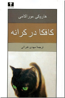 کتاب کافکا در کرانه - رمانی از موراکامی - خرید کتاب از: www.ashja.com - کتابسرای اشجع