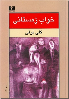 کتاب خواب زمستانی - داستانی از گلی ترقی - خرید کتاب از: www.ashja.com - کتابسرای اشجع