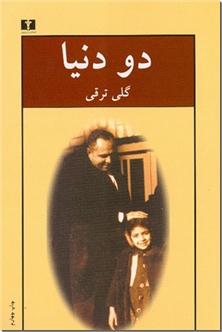 کتاب دو دنیا - جلد دوم کتاب خاطره های پراکنده - خرید کتاب از: www.ashja.com - کتابسرای اشجع