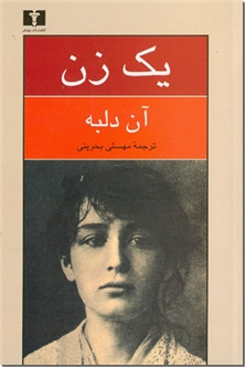 کتاب یک زن، سرگذشت کامی کلودل پیکر تراش - 30 سال آفرینش، 30 سال در تیمارستان - خرید کتاب از: www.ashja.com - کتابسرای اشجع