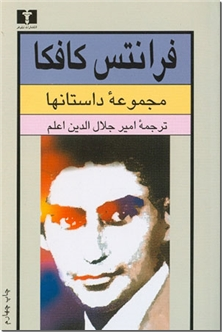 کتاب مجموعه داستانها - داستانهای کوتاهی از فرانتس کافکا - خرید کتاب از: www.ashja.com - کتابسرای اشجع