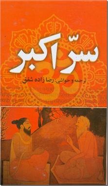 کتاب سر اکبر - اوپانیشاد - اوپه نیشدها (هندی) - خرید کتاب از: www.ashja.com - کتابسرای اشجع