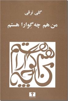 کتاب من هم چه گوارا هستم - مجموعه داستان از خانم گلی ترقی - خرید کتاب از: www.ashja.com - کتابسرای اشجع
