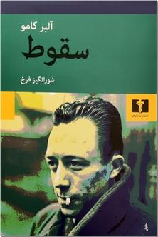 کتاب سقوط  آلبرکامو - آیینه تمام نمای روزگار ما و انسان امروزی - خرید کتاب از: www.ashja.com - کتابسرای اشجع