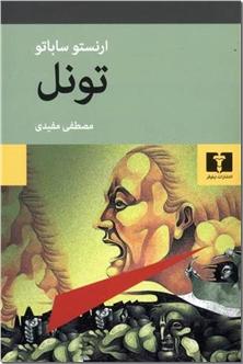 کتاب تونل - رمان آرژانتینی - خرید کتاب از: www.ashja.com - کتابسرای اشجع