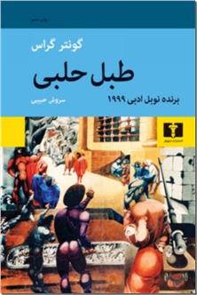 کتاب طبل حلبی گونترگراس - اثر دیگری از برنده جایزه نوبل 1999 - خرید کتاب از: www.ashja.com - کتابسرای اشجع