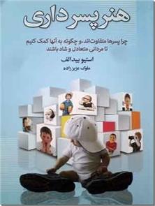 کتاب هنر پسرداری - پسر داری - چرا پسرها متفاوتند چگونه به آنها کمک کنیم تا مردانی متعادل و شاد باشند - خرید کتاب از: www.ashja.com - کتابسرای اشجع