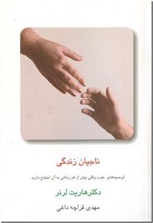 کتاب ناجیان زندگی - توصیه های خوب وقتی بیش از هر زمانی به آن احتیاج دارید - خرید کتاب از: www.ashja.com - کتابسرای اشجع