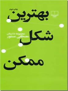 کتاب بهترین شکل ممکن - مستور - مجموعه داستان - خرید کتاب از: www.ashja.com - کتابسرای اشجع