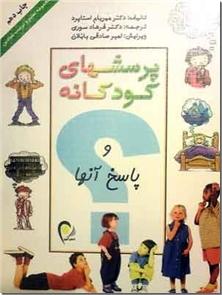 کتاب پرسش های کودکانه و پاسخ آنها - مجموعه تعلیم و تربیت بنیادین - خرید کتاب از: www.ashja.com - کتابسرای اشجع