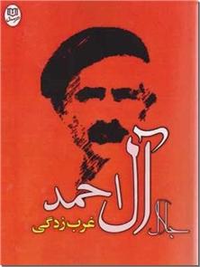 کتاب غرب زدگی - ادبیات داستانی - خرید کتاب از: www.ashja.com - کتابسرای اشجع