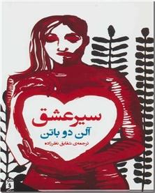 کتاب سیر عشق - داستان یک ازدواج از نخستین لحظات شورانگیز تا هراس ها و لذت ها و تعهد ها - خرید کتاب از: www.ashja.com - کتابسرای اشجع