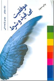 کتاب موفقیت بی قید و شرط - عشق ورزی به کاری که برای انجام آن متولد شده ایم - خرید کتاب از: www.ashja.com - کتابسرای اشجع