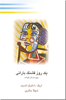کتاب یک روز قشنگ بارانی -  - خرید کتاب از: www.ashja.com - کتابسرای اشجع