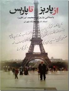 کتاب از پاریز تا پاریس - سفرنامه باستانی پاریزی، استاد تاریخ دانشگاه تهران - خرید کتاب از: www.ashja.com - کتابسرای اشجع