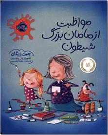 کتاب مواظبت از مامان بزرگ شیطون - ادبیات داستانی کودکانه - خرید کتاب از: www.ashja.com - کتابسرای اشجع