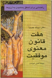 کتاب هفت قانون معنوی موفقیت - راهنمایی برای تحقق بخشیدن به آرزوها - خرید کتاب از: www.ashja.com - کتابسرای اشجع