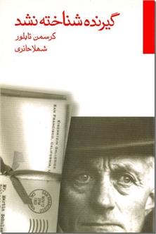 کتاب گیرنده شناخته نشد -  - خرید کتاب از: www.ashja.com - کتابسرای اشجع