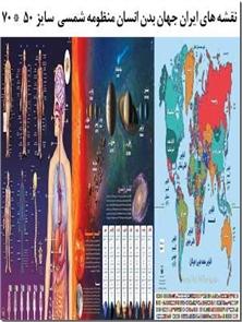 کتاب نقشه های جهان ایران بدن انسان  منظومه شمسی - 4 عدد نقشه - مجموعه نقشه های آموزشی - خرید کتاب از: www.ashja.com - کتابسرای اشجع