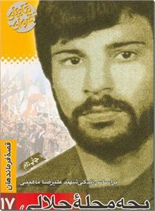 کتاب بچه محله جلالی - قصه فرماندهان شهید جنگ تحمیلی - خرید کتاب از: www.ashja.com - کتابسرای اشجع