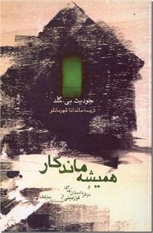 کتاب همیشه ماندگار  و داستانهایی فرازمینی از نویسندگان مختلف -  - خرید کتاب از: www.ashja.com - کتابسرای اشجع