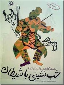 کتاب شب نشینی با شیطان - شاهکارهای داستان کوتاه - خرید کتاب از: www.ashja.com - کتابسرای اشجع