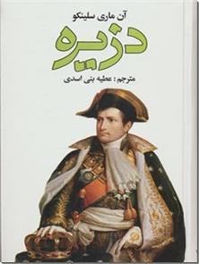 کتاب دزیره - رمان تاریخی - خرید کتاب از: www.ashja.com - کتابسرای اشجع