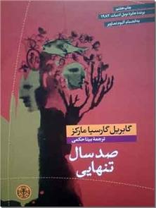 کتاب صد سال تنهایی مارکز - رمان - به انضمام آلبوم تصاویر - خرید کتاب از: www.ashja.com - کتابسرای اشجع