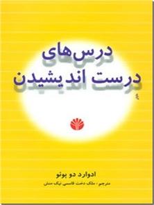 کتاب درس های درست اندیشیدن دوبونو -  - خرید کتاب از: www.ashja.com - کتابسرای اشجع