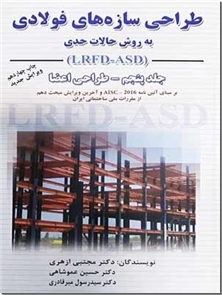 کتاب طراحی سازه های فولادی - به روش حالات حدی - خرید کتاب از: www.ashja.com - کتابسرای اشجع