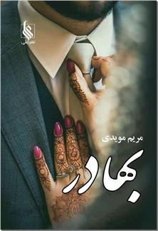 کتاب دختری با پرتقال - رمان - خرید کتاب از: www.ashja.com - کتابسرای اشجع