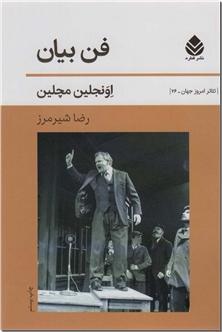 کتاب فن بیان - مختص بازیگران تئاتر، سینما و ... - خرید کتاب از: www.ashja.com - کتابسرای اشجع