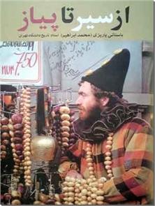 کتاب از سیر تا پیاز - سفرنامه بیرجند - خرید کتاب از: www.ashja.com - کتابسرای اشجع